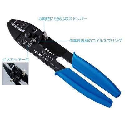 型式;P-704 圧着工具  HOZAN(ホーザン)