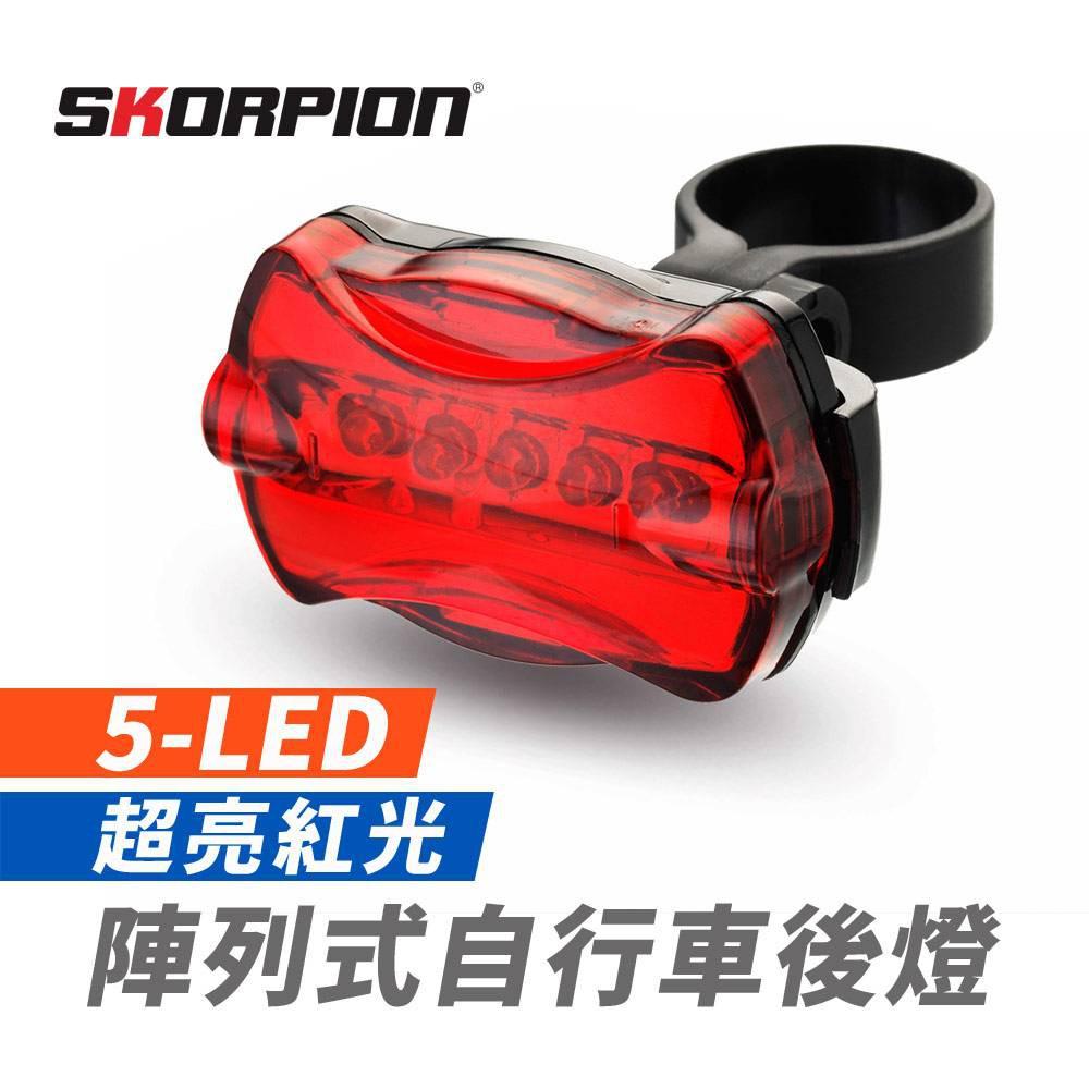 SKORPION 自行車警示燈 自行車後燈 5-LED尾燈