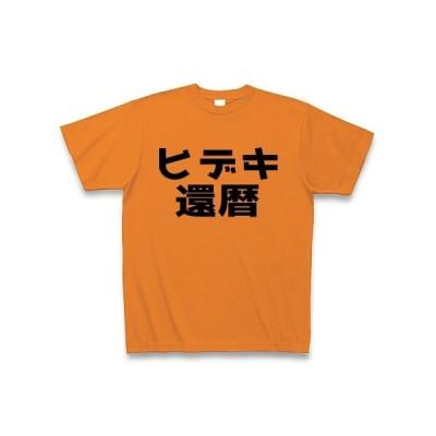 ヒデキ還暦 Tシャツ(オレンジ)