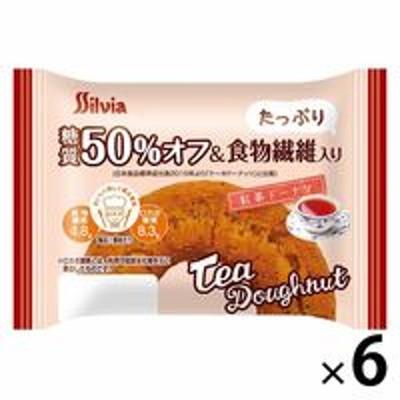 シルビアシルビア 糖質50%オフ食物繊維入り 紅茶ドーナツ 6個