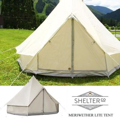 【送料無料対象外】グランピング テント SHELTER シェルター LITE ASH TENT ASH テント ワンポールテント 0606