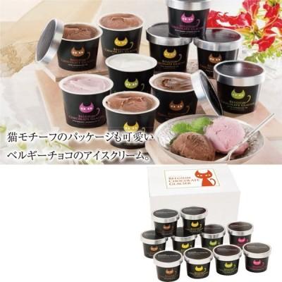 お歳暮 ギフト 2020 送料無料 アイスクリーム 猫 ベルギー チョコ ベルギーチョコレートグラシエ 贈り物 詰め合わせ