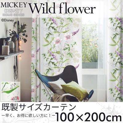 既製カーテン ディズニー 「ミッキー ワイルドフラワ−」 100×200cm ドレープカーテン
