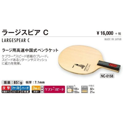 ニッタク(Nittaku) 卓球 ラケット ラージスピア C ペンホルダー (中国式) ラージボール用 NC-0158
