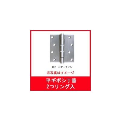 杉田エース 126-235  平ギボシ丁番2つリング入 189×89×2.5 SUS304 ヘアーライン 1個