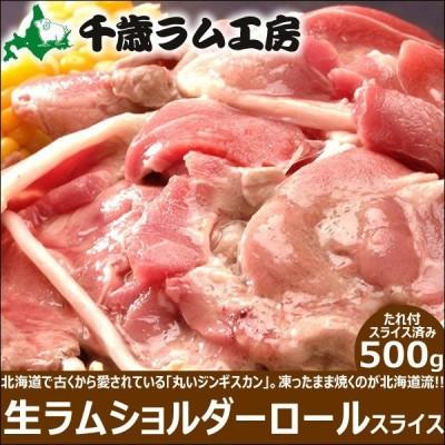 千歳ラム工房 ジンギスカン 生ラムロール 500g ショルダー スライス「たれ付き 北海道 ラム肉 北海道 物産展 応援 支援 食品 グルメ お取り寄せ