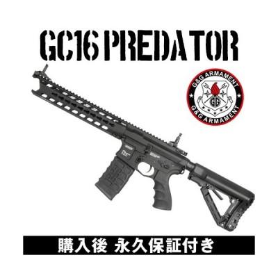 GC16 Predator G&G ARMAMENT エアソフトガン【永久保証付き】