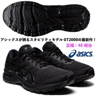 アシックス ASICS/メンズ ランニングシューズ/GT-2000 9 エクストラワイド/ブラック×ブラック/1011A987 002/足幅:4E/マラソンの練習、初心者にお勧め