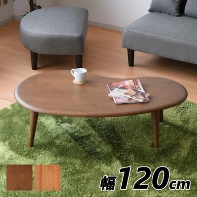 ローテーブル リビングテーブル カフェテーブル センターテーブル リビング 豆 幅120