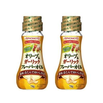 味の素オリーブ&ガーリックフレーバーオイル 70g 1セット(2本入)