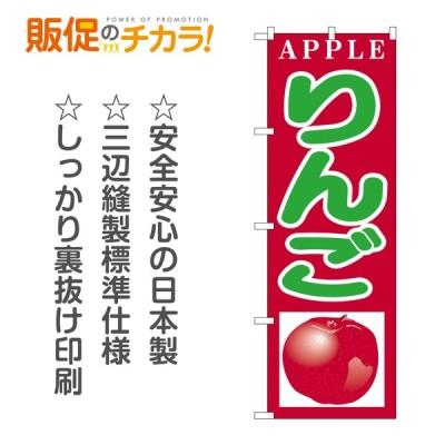☆N_のぼり H-377 りんご