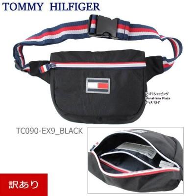 【訳あり返品不可】 st-019 トミーヒルフィガー バッグ TH826(TC090EX9) BLACK ブラック TOMMY HILFIGER ウエストバッグ ワンショルダー ボディバッグ 男女兼用