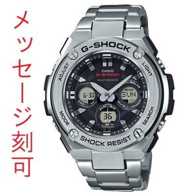 名入れ腕時計 裏ブタ刻印10文字付き GST-W310D-1AJF カシオ Gショック ソーラー電波時計 CASIO G-SHOCK G-STEEL 国内正規品 取り寄せ品