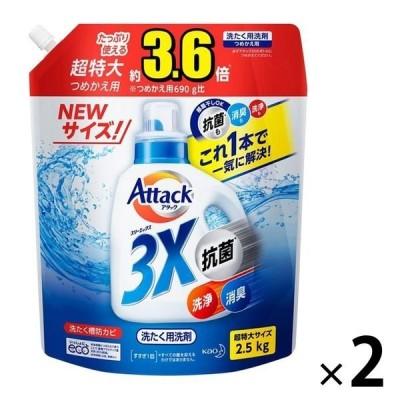 花王アタック3X 詰め替え 超特大 2500g 1セット(2個入) 衣料用洗剤 花王