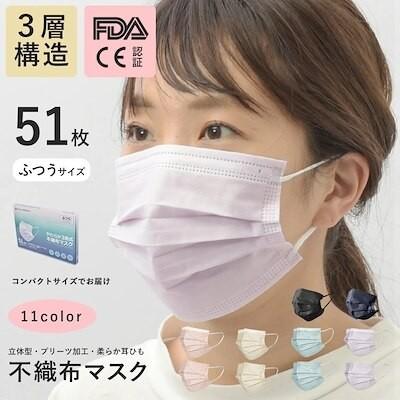 使い捨てマスク やわらか不織布マスク 50枚 +1枚入 ふつうサイズ 男女兼用