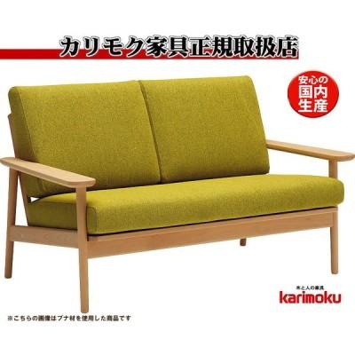 カリモク WD43モデル WD4332 2Pソファ 布張りラブソファー 木製肘掛椅子 ファブリック カバーリング 日本製家具
