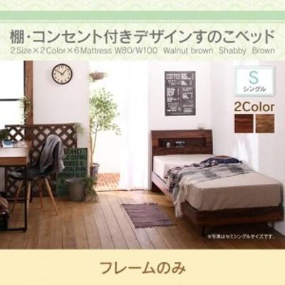 ベッドフレーム すのこベッド シングル 1人暮らし ワンルーム 棚 コンセント付きデザインすのこベッド ベッドフレームのみ シングル