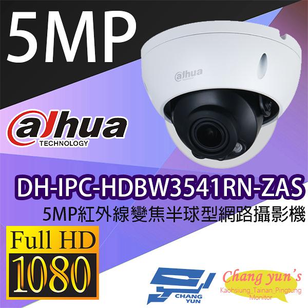 DH-IPC-HDBW3541RN-ZAS 5MP紅外線變焦半球型網路攝影機 IP cam 大華dahua 監視器