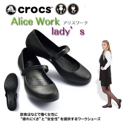 クロックス アリスワーク パンプス ワークシューズ オフィス ビジネス 女性用 日本正規品