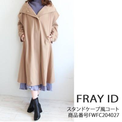 FWFC204027 FRAY I.D スタンドケープ風コート フレイアイディー 20AW 送料無料 あすつく