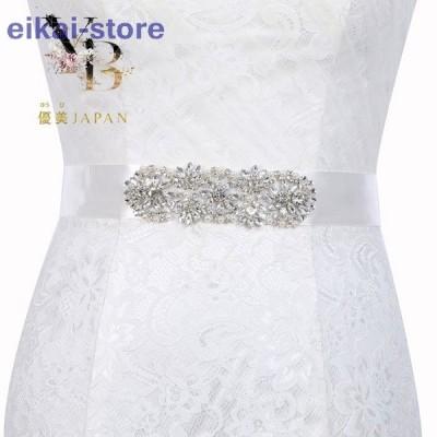ウェディングベルト サッシュベルト エレガント 豪華 二次会 花嫁 前撮り 後撮り ビジュー キラキラ リボン ヘッドドレス お色直し 白 小物 安い
