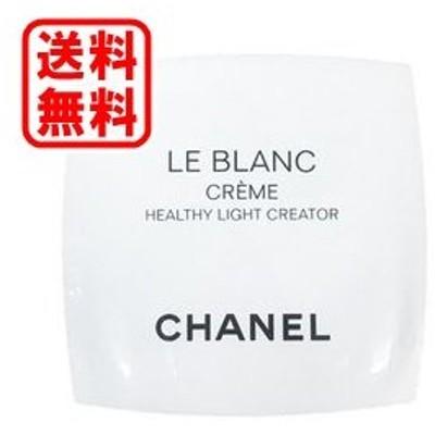 定形外送料無料 シャネル CHANEL ル ブラン クリーム HL(医薬部外品)5mL(ミニサイズ)