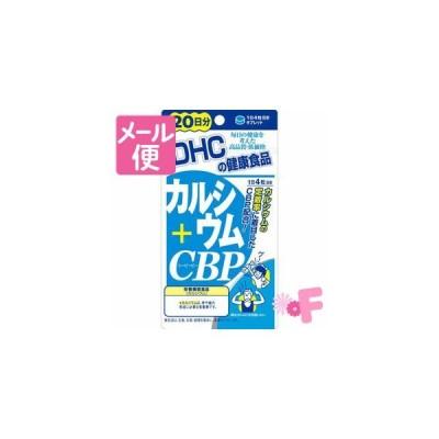 [ネコポスで送料190円]DHC カルシウム+CBP 20日分(36.0g×80粒)