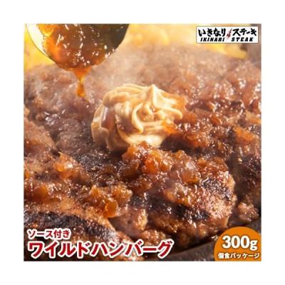 いきなりステーキ ワイルドハンバーグ300g ソース付き 1個食パッケージ 健康 フレイル アスリート ビーフ ハンバーグ 牛 肉 お肉 肉汁