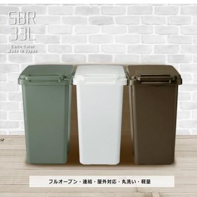 ゴミ箱 おしゃれ 屋外 キッチン 33リットル 33L ダストボックス ごみ箱 樹脂