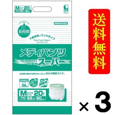 大人用おむつ 紙おむつ 送料無料 メディパンツスーパーM 60枚(20枚×3)