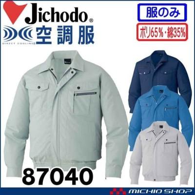 空調服 自重堂 Jichodo長袖ブルゾン(ファンなし) 87040