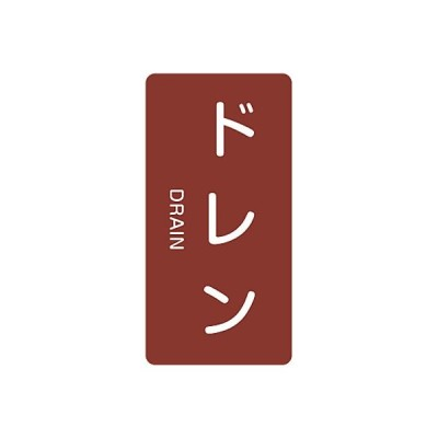 JIS配管識別明示ステッカー タテ ドレン 英語表記あり 小 10枚1セット 386403 185871