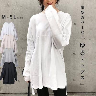 カットソー 長袖 レディース ビッグシルエット ルーズTシャツ コットン ロンT 大きいサイズ M L LL 3L 4L 5L Tシャツ カジュアル 韓国ファッション ドロップショルダー らくちん