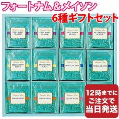フォートナム&メイソン ティーバッグ詰合せ ギフトセット 紅茶 (6種類×8袋 48個入り)
