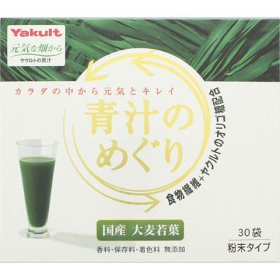 ヤクルトヘルスフーズ 元気な畑 ヤクルト 青汁のめぐり 225g(7.5g×30袋)
