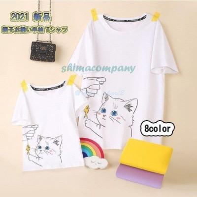 Tシャツ 親子服 ボーイズ ガールズ 親子Tシャツ 可愛い 猫柄 Tシャツ 英字 柔らかい 半袖 レディース メンズ 子供服 男女兼用 夏秋 家族お揃い