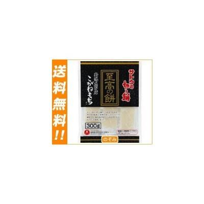 送料無料 サトウ食品 サトウの切り餅 至高の餅 新潟県魚沼産こがねもち 300g×12個入
