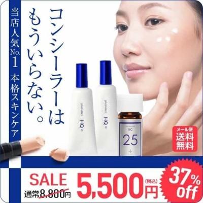 ハイドロキノン ケア 肌 プラスナノHQ2本お試し美容液セット