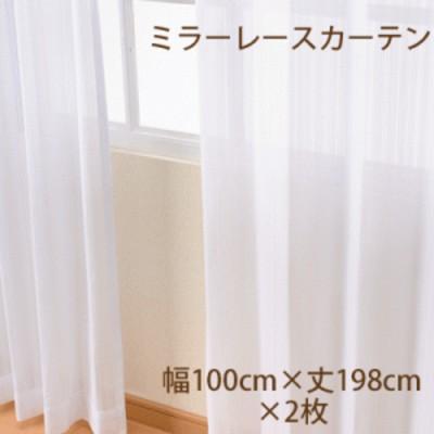 レースカーテン ミラータイプ 2枚組幅100cm×丈198cm 2枚組商品名:トリルレース ホワイト【カーテン】curtain【レースカーテン ミラー