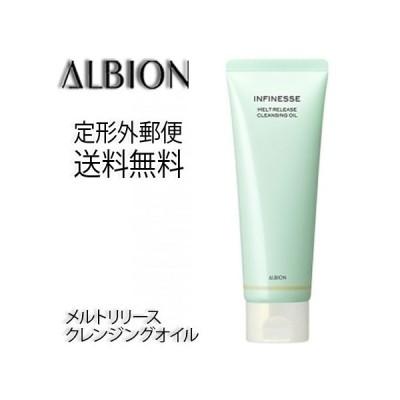 -ALBION-アルビオン アンフィネスホワイト メルトリリース クレンジングオイル 150g