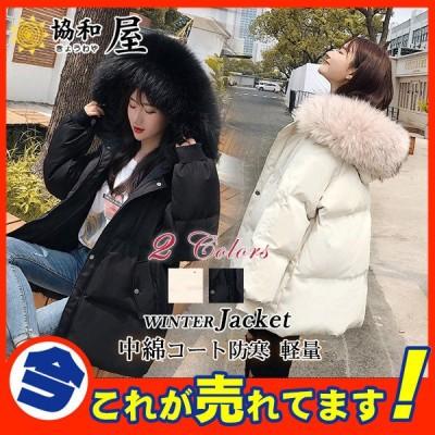中綿コート ジャケット レディース ダウンジャケット フード付き ファーコート 中綿入り おしゃれ アウター ブルゾン 防寒 軽量 冬 暖かい 保温