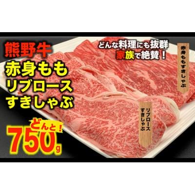 BS6026_熊野牛赤身モモ・リブロースすきしゃぶセット合計 750g