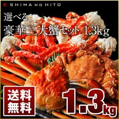 豪華三大蟹セット【送料無料】ギフト ズワイ タラバ 毛ガニ 北海道 贈り物