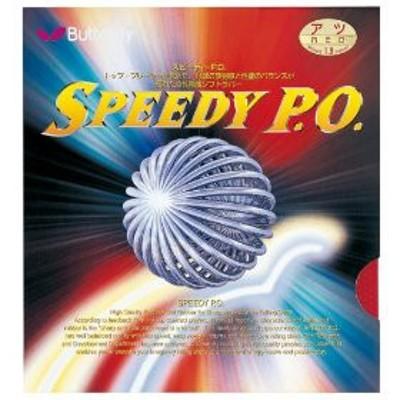 バタフライ タマス スピーディP.O. 品番:260 カラー:ブラック(278) サイズ:トクアツ