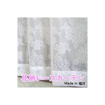 花柄レースカーテン 100cm×133cm 2枚組
