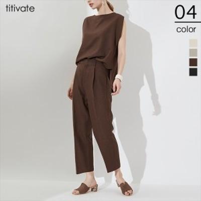 ティティベイト(titivate)/リネンライクテーパードパンツ