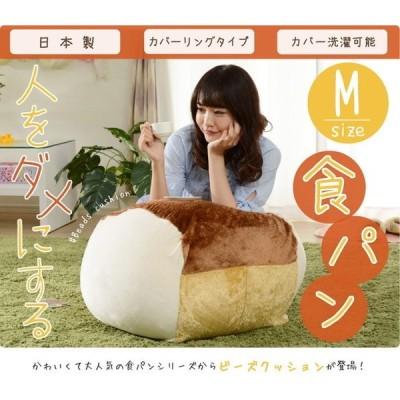 食パン ビーズクッション Mサイズ A605 sg-10279