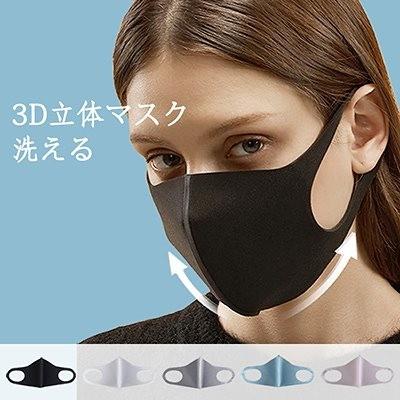 3D立体マスク 洗える ポリウレタン 3枚入 5色 立体構造 乾燥対策 花粉対策 UVカット 伸縮性 耳が痛くない 男女兼用 大人用 繰り返し使用可能 薄い 夏用