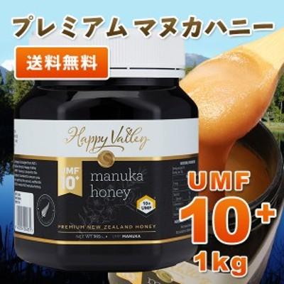 プレミアム マヌカハニー UMF 10+ 1,000g 分析証明書付 ニュージーランド産  蜂蜜 UMF協会認定 無添加 無農薬 非加熱 天然生はちみつ
