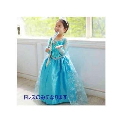 お子様を可愛いプリンセスに   人気のエルサ風ドレス(小物なし) 120cm